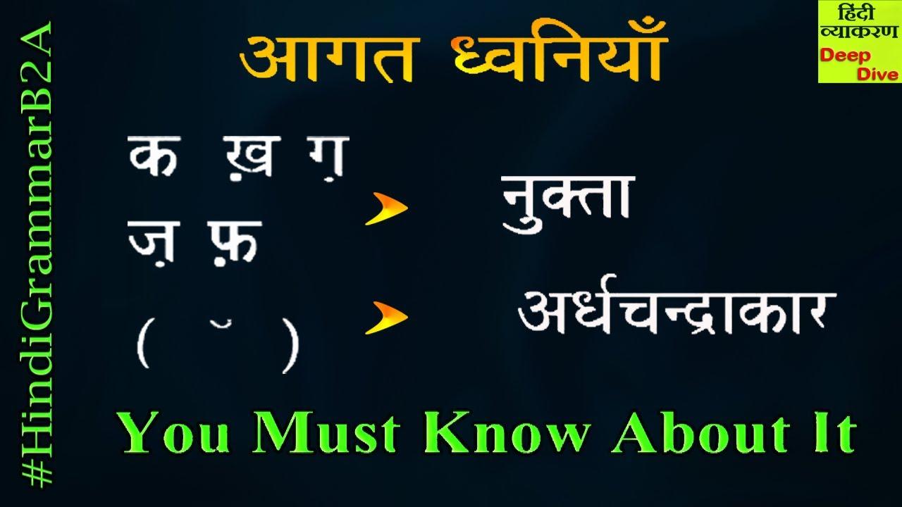 Hindi Grammar Nuqta - [ हिंदी व्याकरण - नुक्ता -  क़,  ख़,  ग़,  ज़, फ़ ] #1