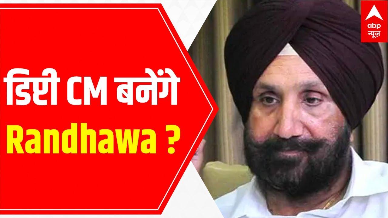 Download Punjab to have 2 Deputy CMs; Sukhjinder Singh Randhawa in race: Sources