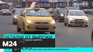 Эксперты подсчитали средний заработок московских таксистов - Москва 24