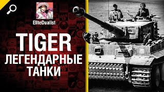 Tiger - Легендарные танки №5 - от EliteDualistTv [World of Tanks]
