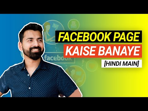 Apne Blog Ya Business Ke Liye Facebook Page Kaise Banaye [Hindi main]