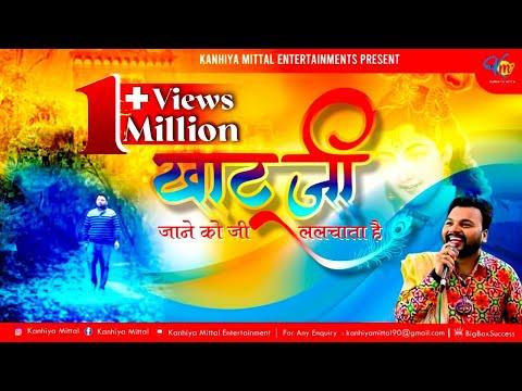 Khatu Ji Jaane Ko Jee Lalchata Hai Bhajan 2018 - Popular Shyam Bhajan By Kanhiya Mittal Original