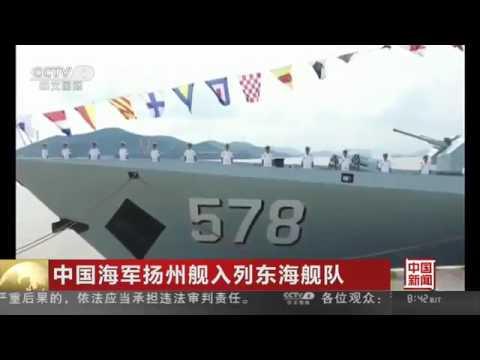 中国海军扬州舰入列东海舰队