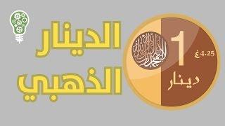 أنفوجرافيك | الدينار الذهبي الإسلامي ... هوية أمة