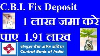 CENTRAL BANK OF INDIA FIXED DEPOSIT SCHEME    CBI FD INTEREST RATE 2019 HINDI