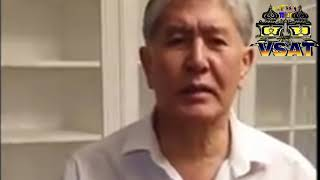 Видеообращение экс президента Атамбаева