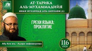 «Ат-Тарика аль-Мухаммадийя». Урок 116. Грехи языка: проклятие | Azan.kz