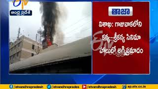 Fire Accident in Sree Kanya Theatre at Vizag thumbnail