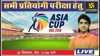 Asia Cup-2018 | UAE | एशिया कप– 2018 | For All Exams | By Mukesh Sir