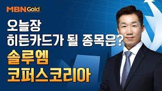 [박준남의 히든카드] 솔루엠 코퍼스코리아_MBN골드 박…