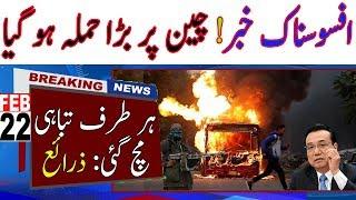 Indian Govt Relased 5 Bn dollars For Sri Lanka | ARY News Headlines Today | In Hindi Urdu