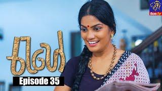 Rahee - රැහේ | Episode 35 | 29 - 06 - 2021 | Siyatha TV Thumbnail