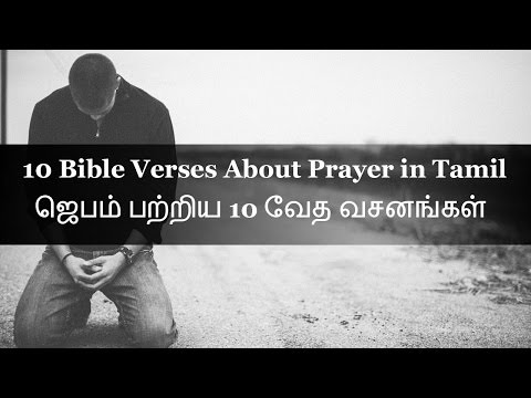 10 Bible Verses About Prayer ( ஜெபம் ) in Tamil - YouTube