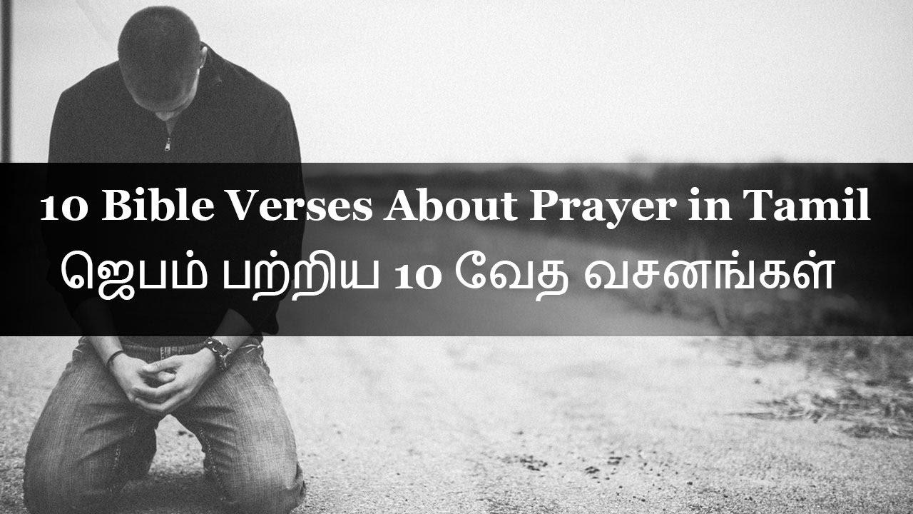 10 Bible Verses About Prayer ( ஜெபம் ) in Tamil