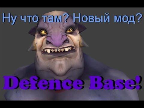 видео: defence base - new mod dota 2! [Я бы стоял,очень долго!]