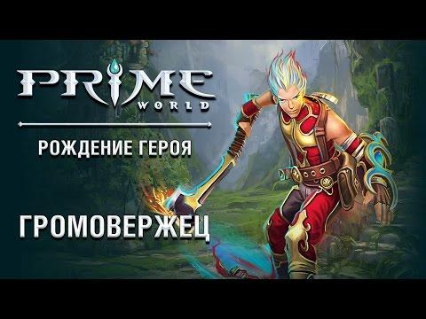 видео: Герой prime world — Громовержец