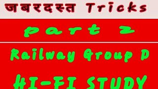महत्वपूर्ण G.K TRICKS |EVERYDAY G.K TRICK |G.K TRICK |RAILWAY EXAM TRICK |RPF TRICK |GROUP D TRICK