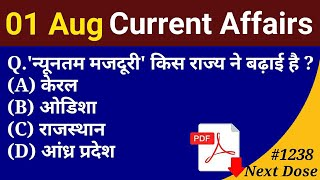 Next Dose 1238 | 1 August 2021 Current Affairs | Daily Current Affairs | Current Affairs In Hindi