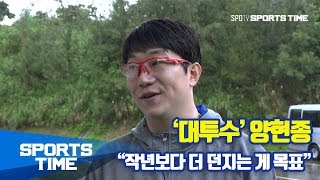 [KBO리그] '대투수' 양현종