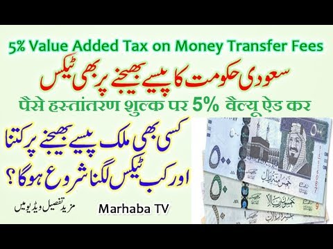 Value Added Tax 5% will be Levied on Money Transfer Fees in 2018 Saudi Arabia Urdu/Hindi