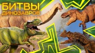 Самые Эпичные Битвы Динозавров Мелового Периода #2 БИТВА ДИНОЗАВРОВ | Детские Документальные фильмы