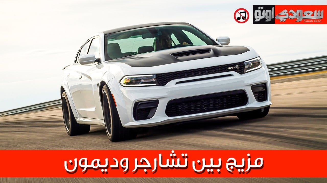 دودج تشارجر هيلكات ريد آي 2021 Dodge Charger SRT Hellcat Redeye