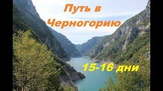 Развалился прицеп-дача по пути в Черногорию. 8 часть