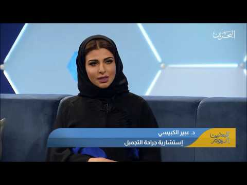 EXCLUSIVE INTERVIEW WITH DR. ABEER ALKOBAISI - Bahrain TV