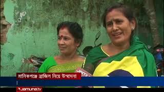 যেন ব্রাজিলে রূপ নিয়েছে মানিকগঞ্জ! | Jamuna TV