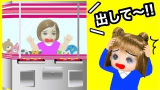 【クレーンゲームに閉じ込められた😱】ゲーセンで遊んでいたらケーちゃんがUFOキャッチャーの中に‼️ おもちゃみたいにカチコチになるのを魔法で助けろ★