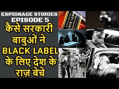 Narain Spy Case | When Defense Secrets were Sold for Black Label Whisky | Espionage Stories Ep#5