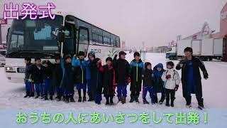 全国各地で活動している子供向けの習い事バスケットボールスクールハーツ北海道の冬合宿の様子です。 バスケットボールスクールハーツ北海道...