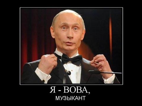 Смешные демотиваторы про Путина 2014