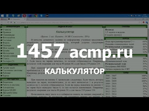 Разбор задачи 1457 Acmp.ru Калькулятор. Решение на C++