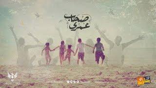 Basata Band - Sohab Omry ( Lyrics Video - 2019 ) فريق بساطة - صحاب عمري