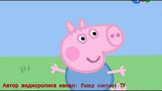Свинка Пепа Лужи  из говна (гоблинский перевод)