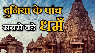 Top 5 religious in the world in hindi