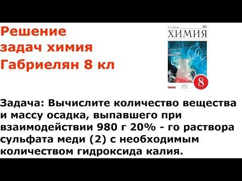 Габриелян химия 8 кл решение задачи 6 стр 192