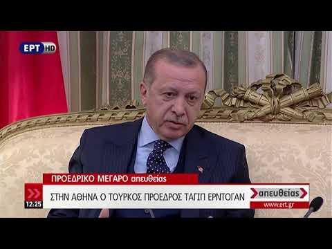 Δηλώσεις Ερντογάν και απάντηση Παυλόπουλου
