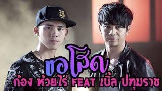 ขอโสด : ก้อง ห้วยไร่ Feat : เบิ้ล ปทุมราช