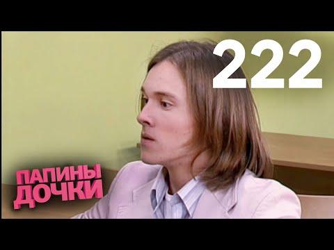 Папины дочки | Сезон 11 | Серия 222