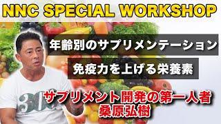 第1回 NNCワークショップ/ゲスト:桑原弘樹さん