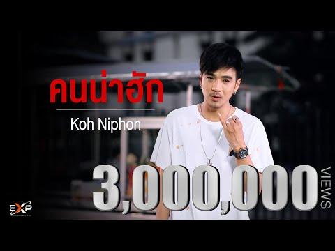 คนน่าฮัก Koh Niphon Feat.เดวิด อินธี 「official Music Video」