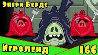 Мультик Игра для детей Энгри Бердс. Прохождение игры Angry Birds [166] серия