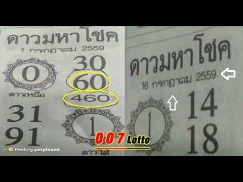 หวยซองดาวมหาโชค งวด 16/07/59 (ผลงานเข้าบน460เต็มๆ)