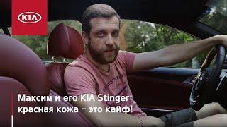 KIA Stinger: драйв, эмоции и наслаждение | #MyKia