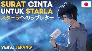 Surat Cinta Untuk Starla - Virgoun (VERSI JEPANG) スターラへのラブレター | Andi Adinata Cover