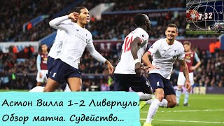 астон Вилла - 1-2 Ливерпуль. ОБЗОР МАТЧА. Aston Villa 1-2 Liverpool