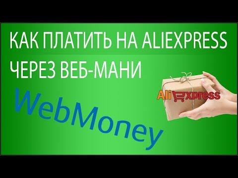 Оплата на AliExpress через WebMoney