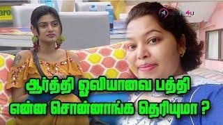 Bigg Boss Harathi Speech About Bigg Boss Oviya | யாரும் ஓவியா இடத்தை நிரப்ப முடியாது | Harathi